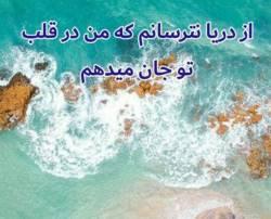 اهنگ از دریا نترسانم با صدای زن (کیمیا)