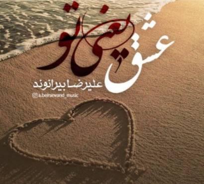 اهنگ باز تو بباز دلتو به دلم که دنیاشی