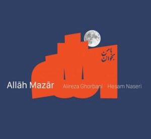 اهنگ الله مزار مزاره وای چه روزگارایی به پهنای صحرای دلتنگی
