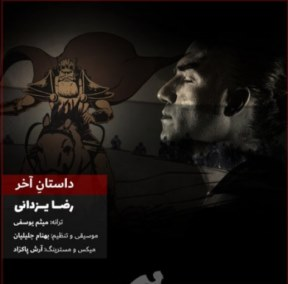 اهنگ داستان آخر از رضا یزدانی (قصه این عاشقی داستان آخره)