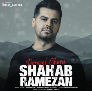 اهنگ دروغ چرا هنوز یه کم بهت علاقه دارم (شهاب رمضان)