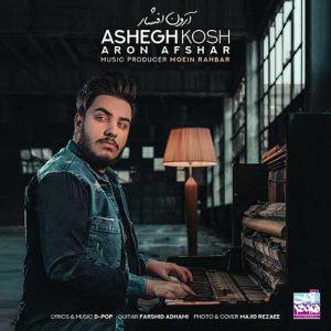 آهنگ عاشق کش بی رحم تو با من چه کردی از آرون افشار