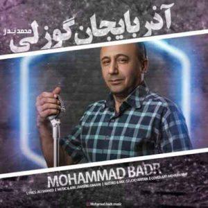 آهنگ آذربایجانین قیزی آذربایجان گوزلی از محمد بدر