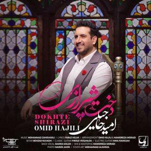 آهنگ دختر شیرازی ناز و طنازی از امید حاجیلی