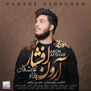 آهنگ ببین لحظه ای حال مرا از آرون افشار