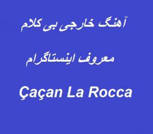 آهنگ ریمیکس çaçan la rocca remix