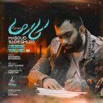 Masoud Sadeghloo – Karma