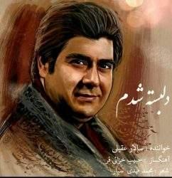 آهنگ تیتراژ پایانی سریال شاهرگ سالار عقیلی