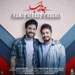 Hamid Hiraad – Jazzab (Ft Ragheb)