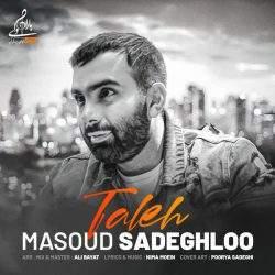 آهنگ دل به تله دادم بی کلک و سادم قلبمو بهت دادم از مسعود صادقلو