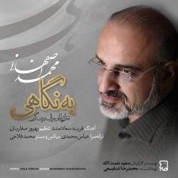 آهنگ تیتراژ پایانی سریال زمین گرم به نگاهی از محمد اصفهانی