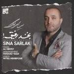 Sina Sarlak Bekhand Refigh MP3