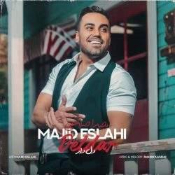 آهنگ آخه دلبره دلدارم نباشه بیمارم از مجید اصلاحی