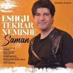 saman-eshgh-tekrar-nemishe