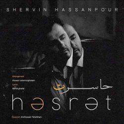 اهنگ ترکی حاسرت از شروین خواننده ایرانی