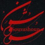 homayoun-shajarian-souvashoun-mp3