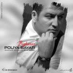 pouya-bayati-bigharar