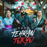 اهنگ آخ پیتن پیتن از تهران تا توکیو من فقط تورو دوست دارم عزیزم تو کیو